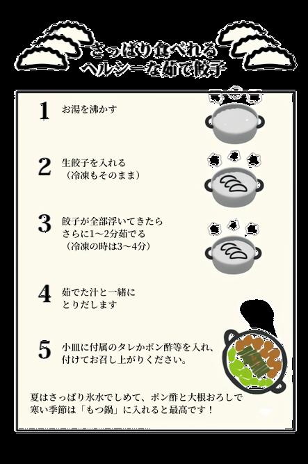 美味しい茹で餃子の作り方